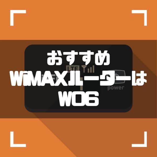 おすすめ_WiMAX_ルーター
