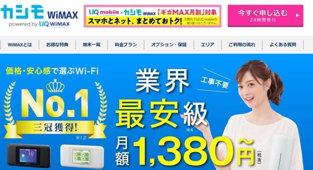 おすすめ_WiMAX_ルーター_カシモ