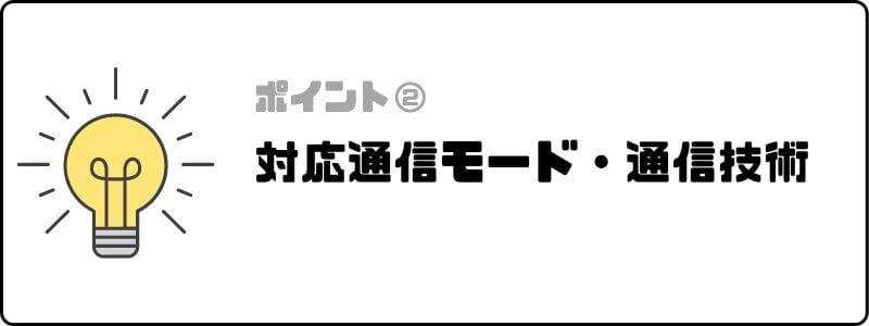 おすすめ_WiMAX_ルーター_対応通信