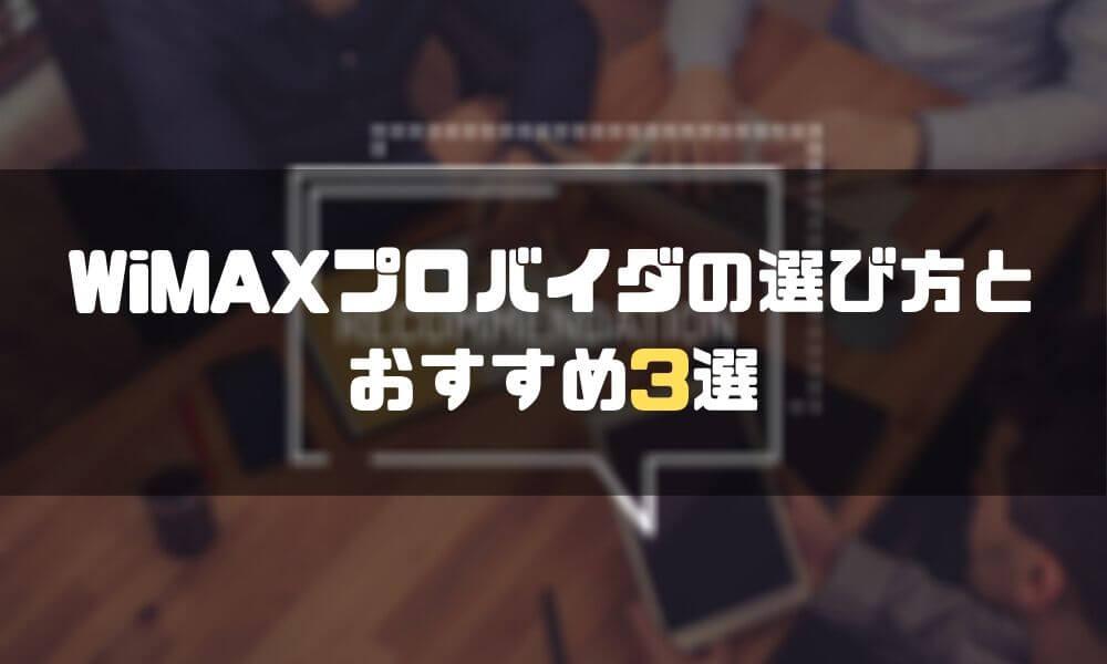 おすすめ_WiMAX_プロバイダ_選び方