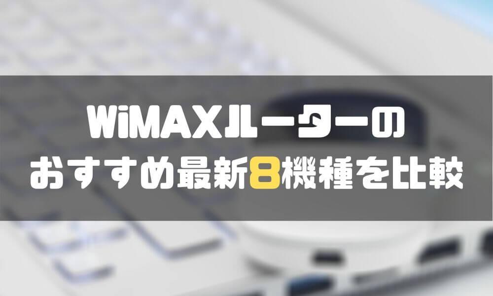 おすすめ_WiMAX_ルーター_比較
