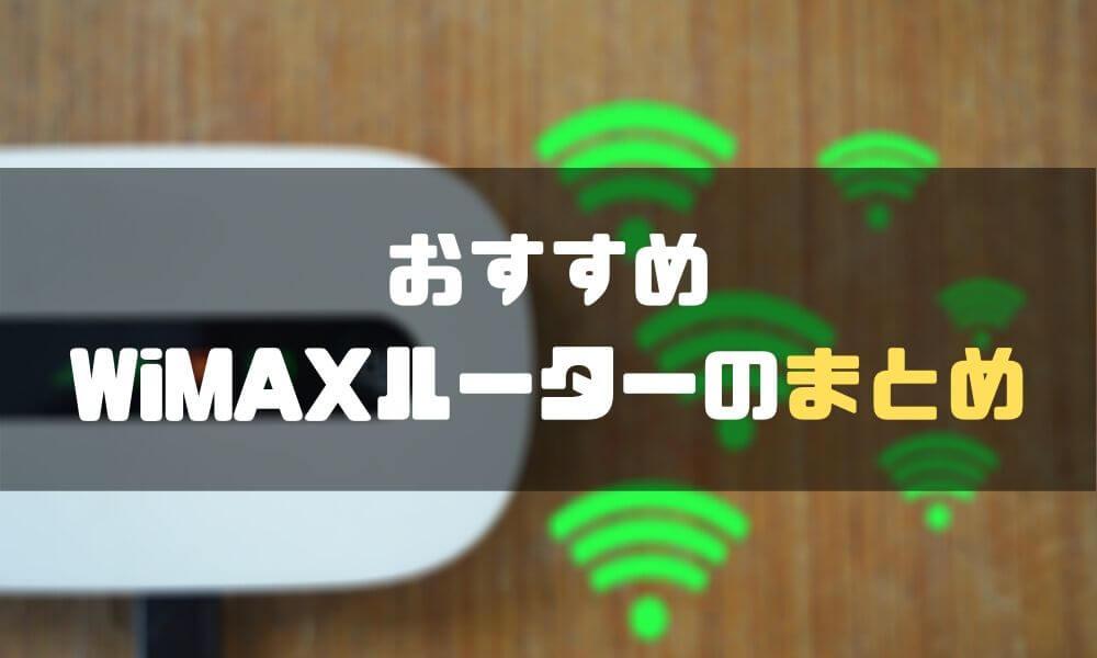 おすすめ_WiMAX_ルーター_まとめ