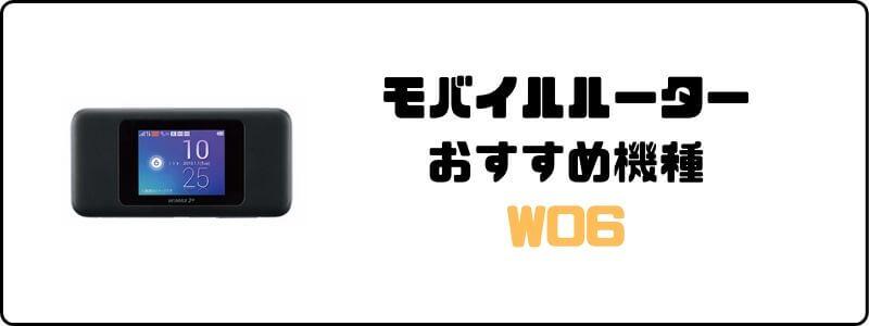 おすすめ_WiMAX_ルーター_06