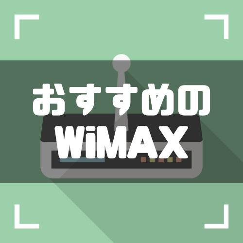 WiMAXおすすめ人気ランキング8選!選び方のポイントも徹底解説【2020年最新版】