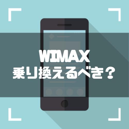 WiMAX乗り換えは〇〇ヶ月がお得!最新キャンペーン情報から乗り換えのメリット・デメリットを徹底解決
