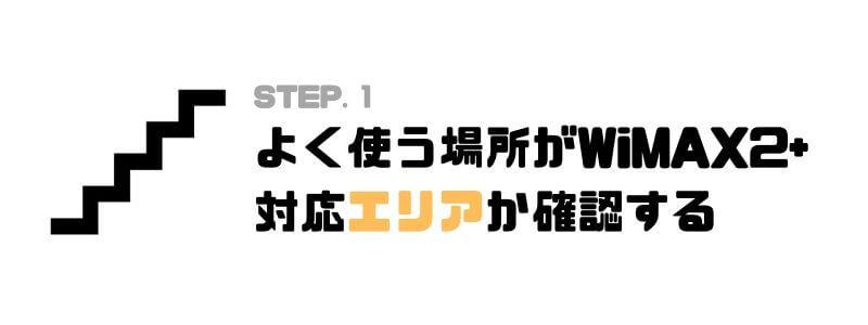 WiMAX2_おすすめ_対応エリア