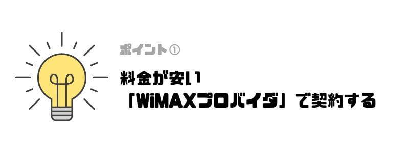WiMAX2_おすすめ_プロバイダー