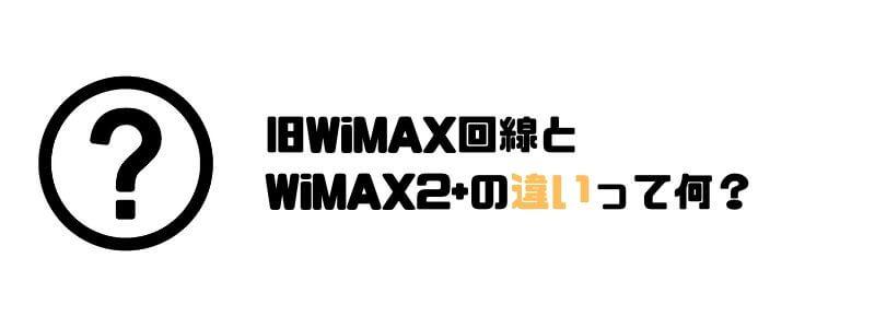 WiMAX2_おすすめ_違い