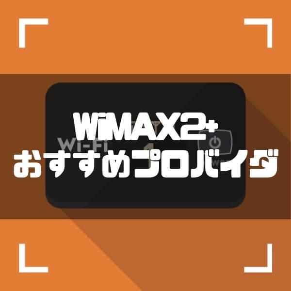 WiMAX2+おすすめプロバイダ徹底比較|最安キャンペーンやお得な契約ポイントも完全ガイド【2021年1月最新】