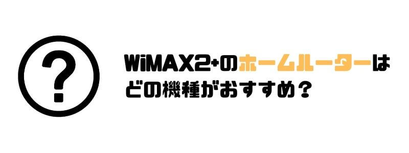 WiMAX2_おすすめ_ホームルーター