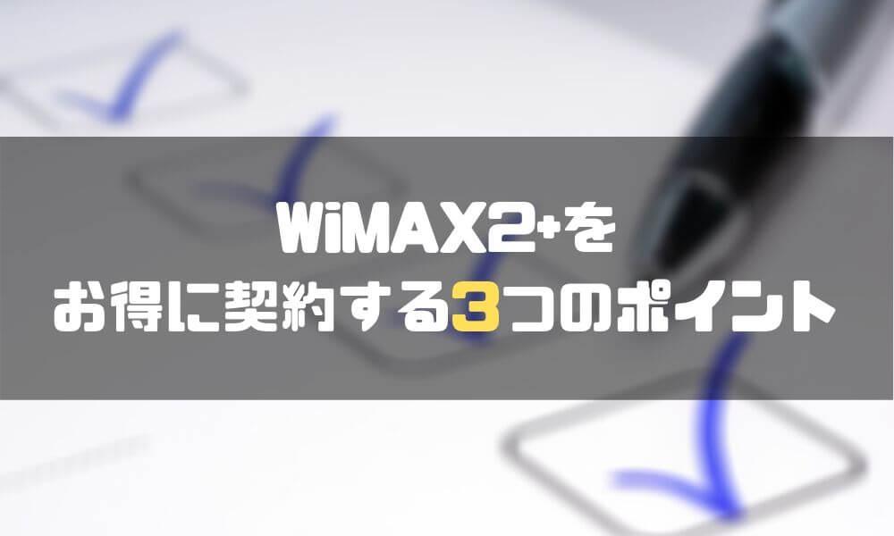 WiMAX2_おすすめ_選び方