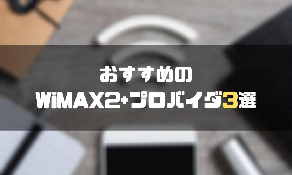 WiMAX2_おすすめ_プロバイダ