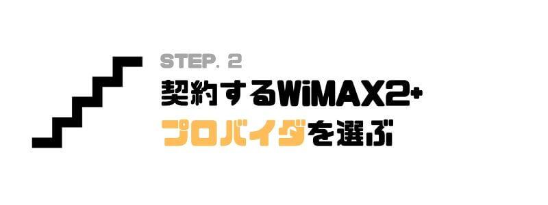 WiMAX2_おすすめ_プロバイダ_選ぶ
