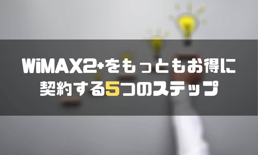 WiMAX2_おすすめ_手順