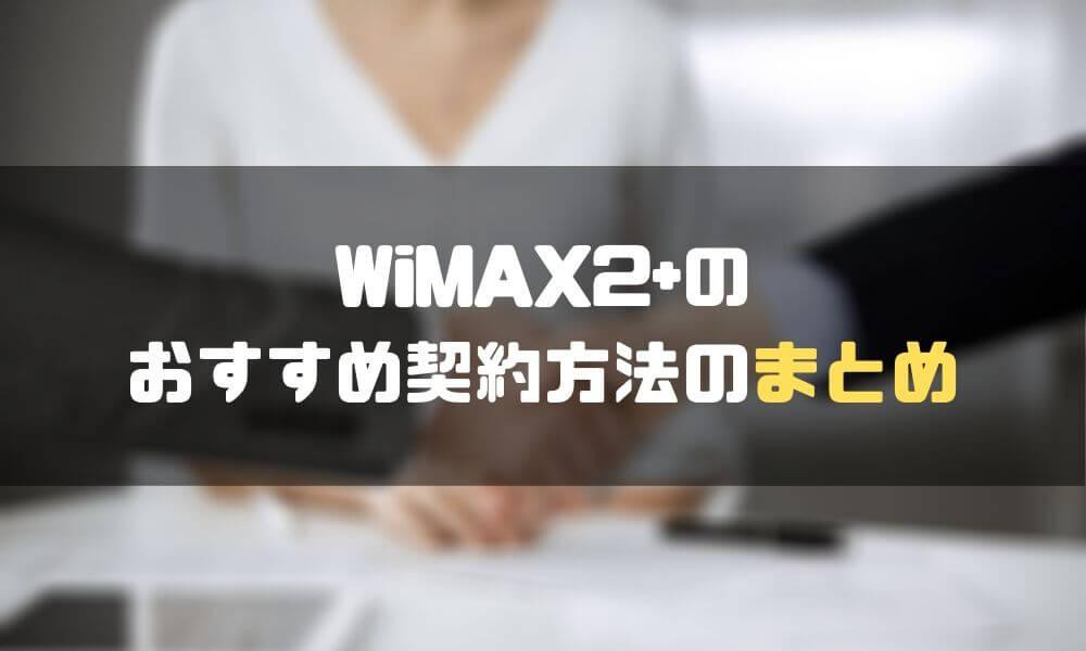 WiMAX2_おすすめ_まとめ