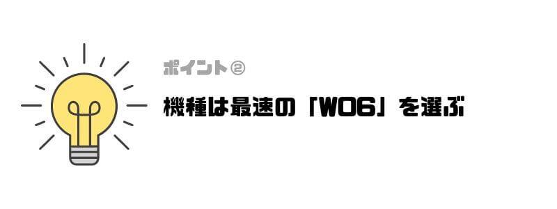 WiMAX2_おすすめ_機種
