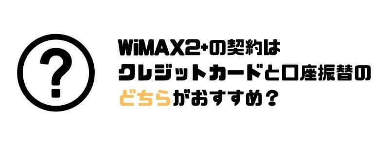 WiMAX2_おすすめ_支払い方法