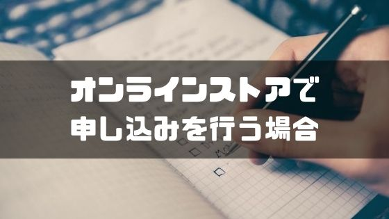 Y!mobile_ワイモバイル_口コミ_評判_オンラインストア_申し込み