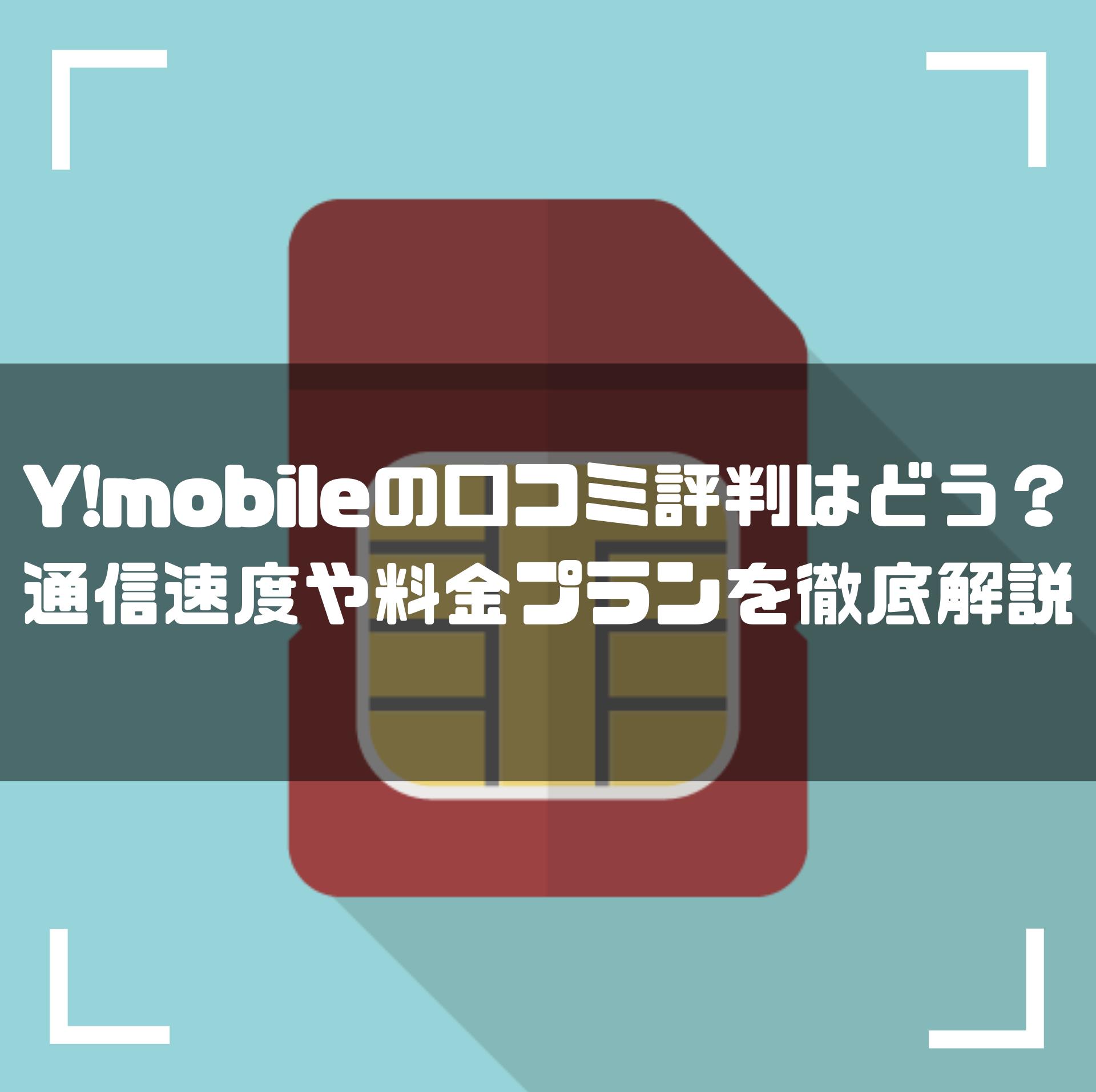 Y!mobile(ワイモバイル)の口コミ評判は悪い?100人の評価からわかったメリット・デメリットを徹底解説
