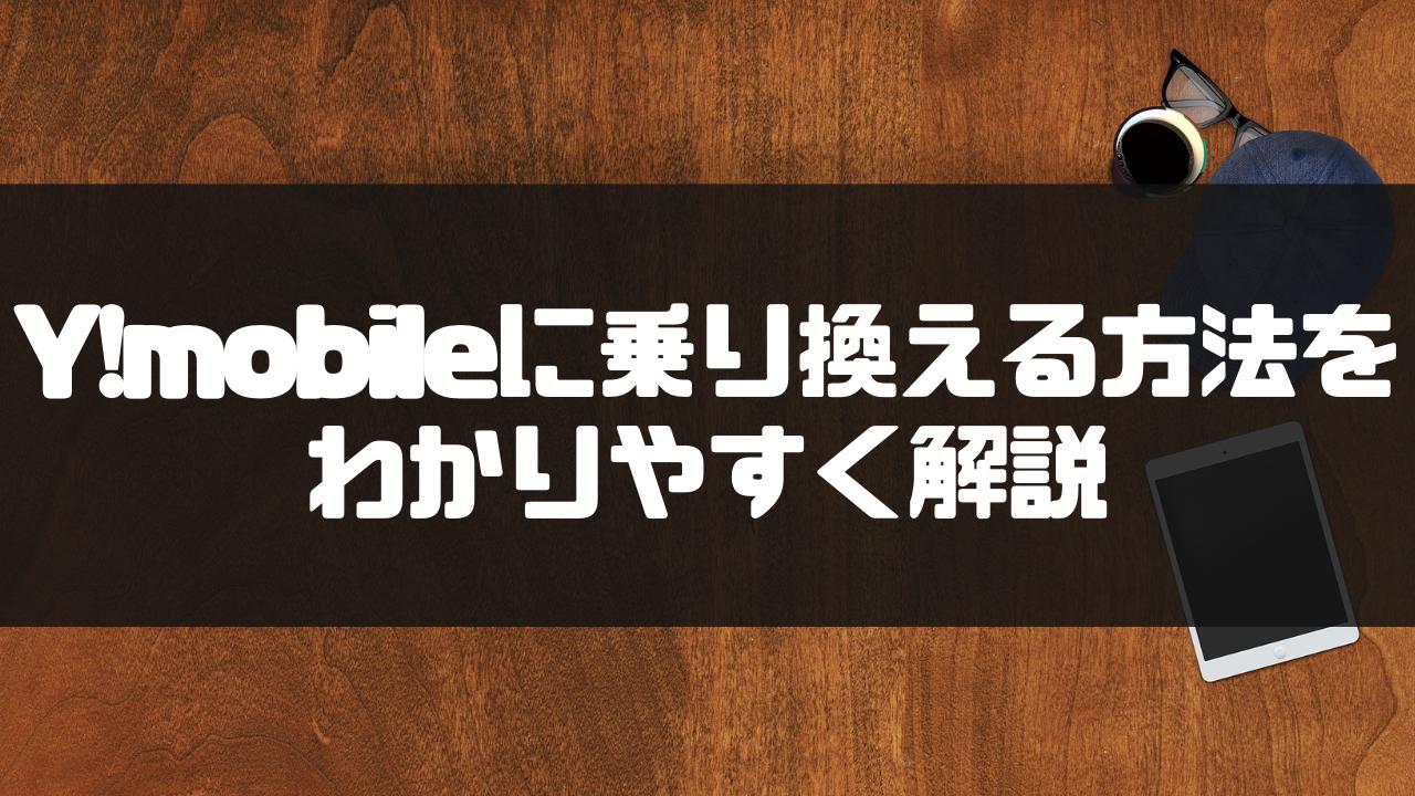 Y!mobile_ワイモバイル_口コミ_評判_のりかえ_方法_手段