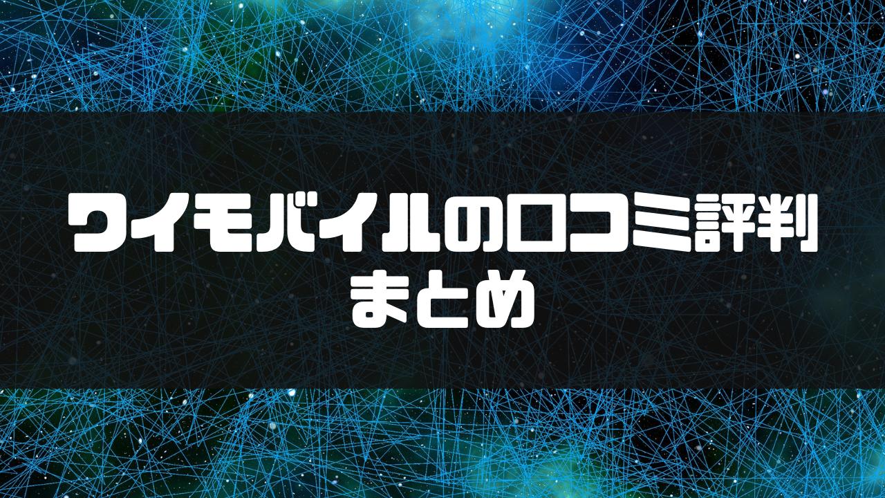Y!mobile_ワイモバイル_口コミ評判_まとめ
