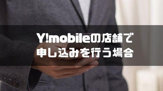 Y!mobile_ワイモバイル_口コミ_評判_店舗_申し込み