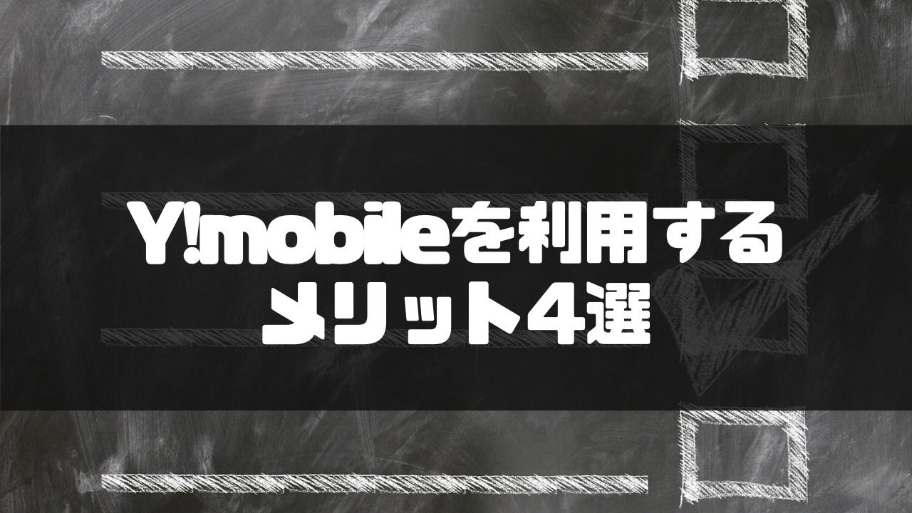 Y!mobile_ワイモバイル_評判_口コミ_メリット