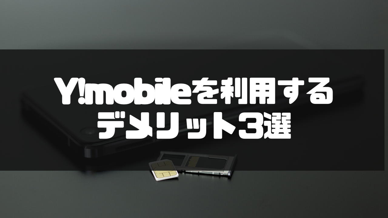 Y!mobile_ワイモバイル_口コミ_評判_デメリット