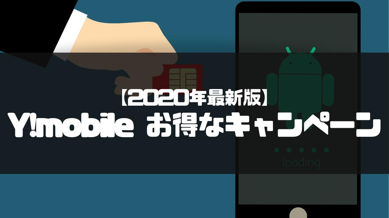 Y!mobile_ワイモバイル_格安SIM_口コミ_評判_キャンペーン