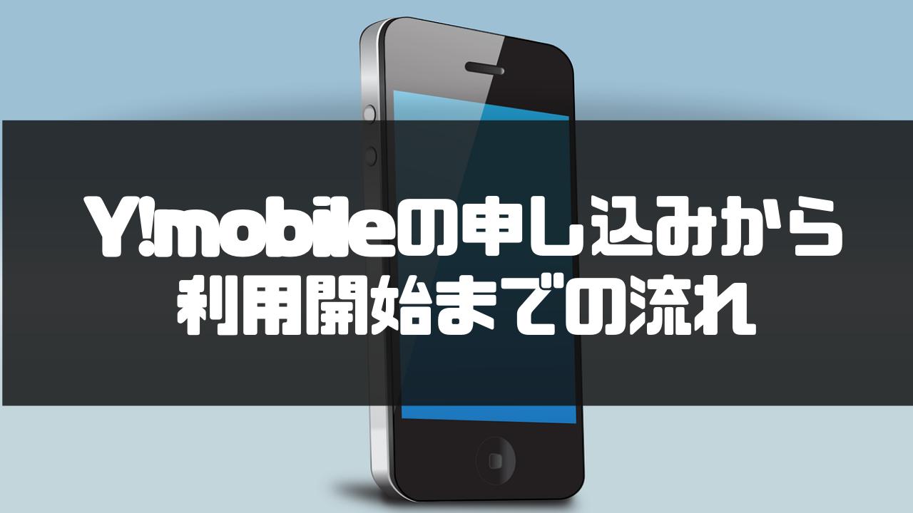 Y!mobile_ワイモバイル_口コミ_評判_申し込み_利用開始_流れ