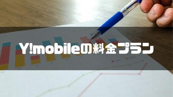 Y!mobile_ワイモバイル_口コミ_評判_料金_プラン