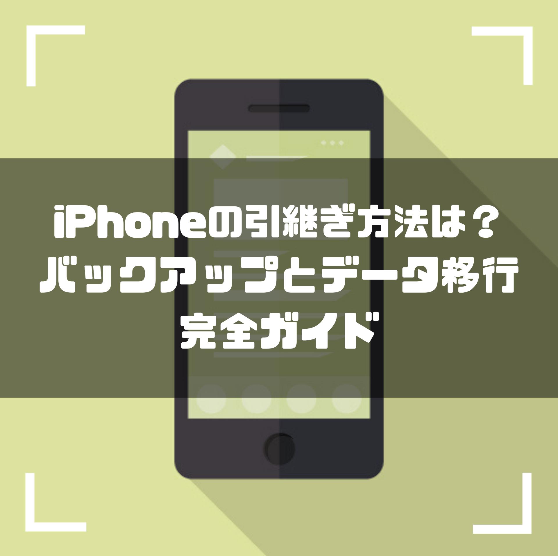 iPhoneの機種変更バックアップとデータ移行の方法完全ガイド