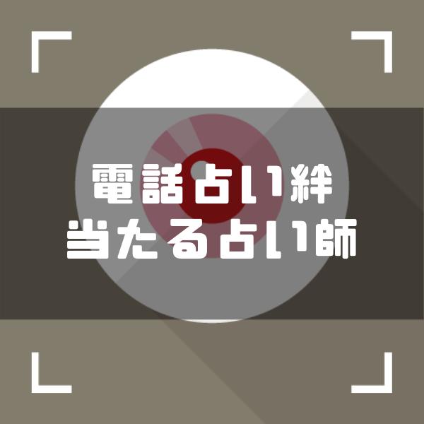 【体験談】電話占い絆は当たる?有名占い師5名紹介・生々しい口コミを徹底リサーチ!