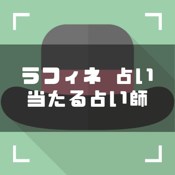 【体験談】電話占いラフィネは当たる?おすすめ占い師5人の生々しい口コミを大暴露!