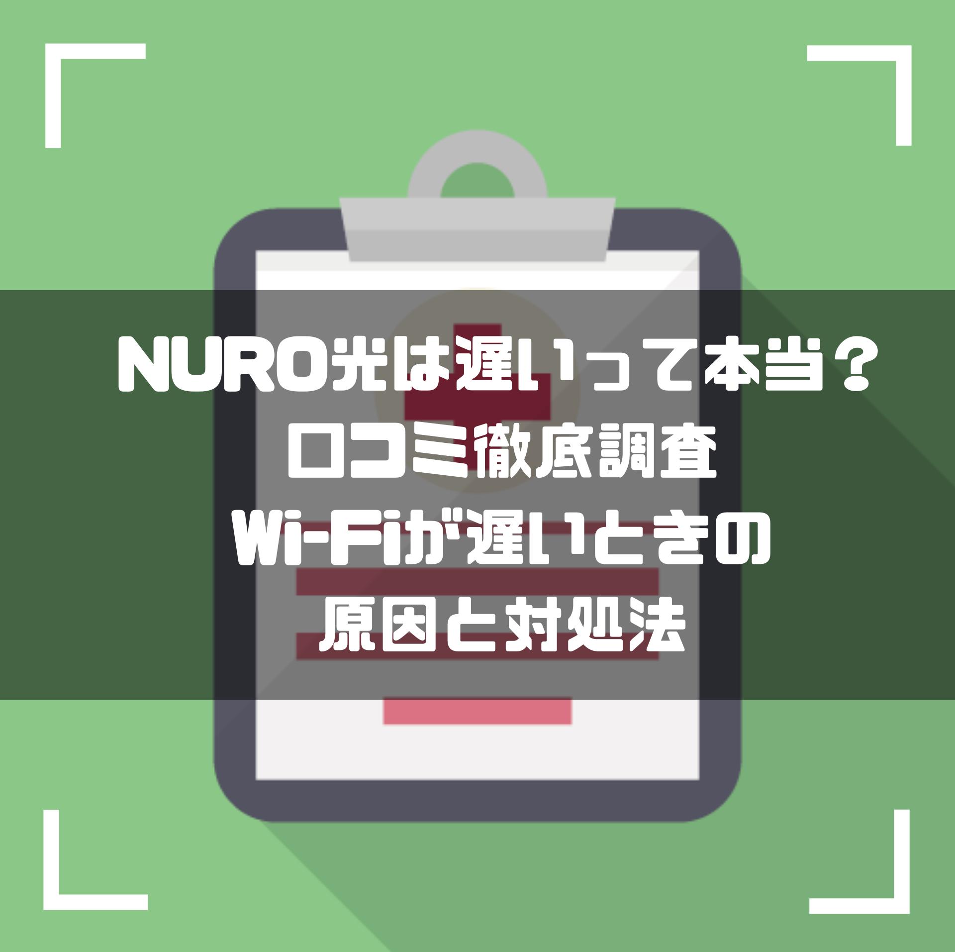 NURO光が遅い原因と対処法|最大速度2Mbpsは嘘?!口コミ評判を徹底検証
