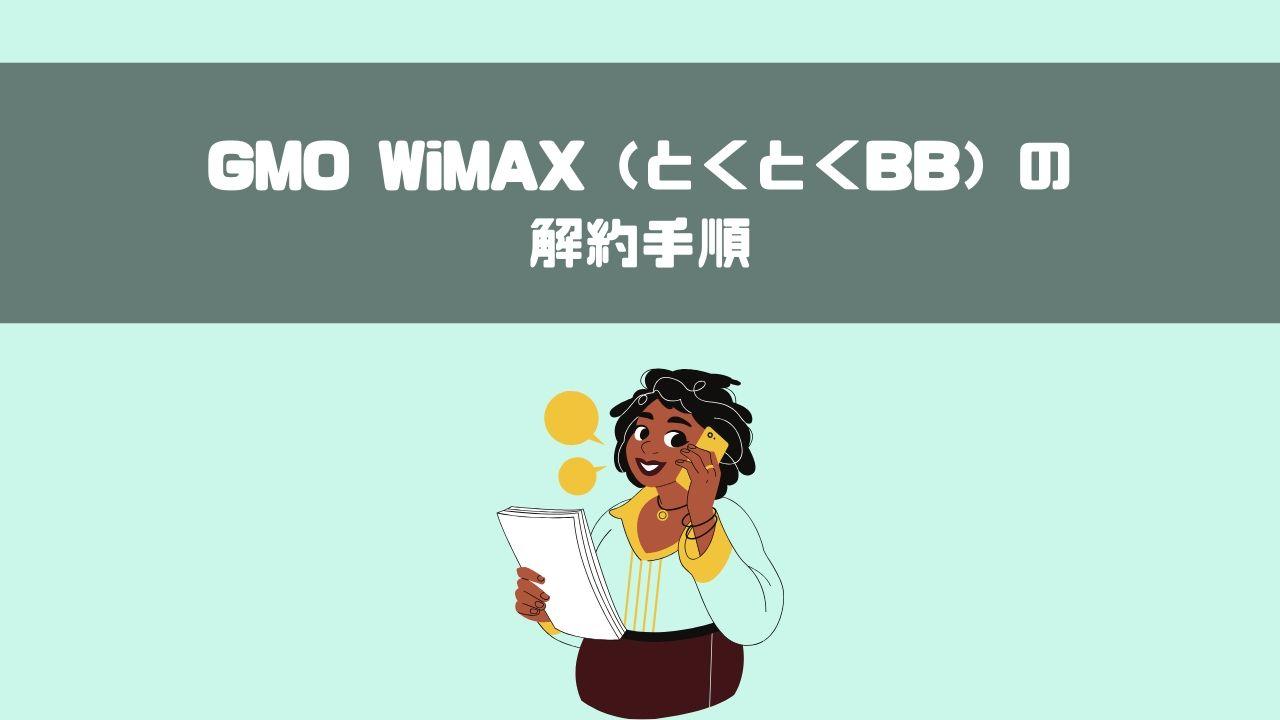 GMO WiMAX(とくとくBB)の解約手順