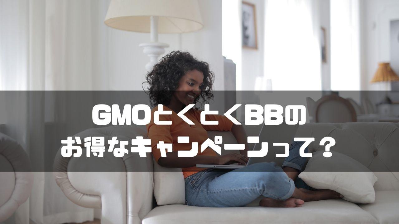 GMOとくとくBBのお得なキャンペーン