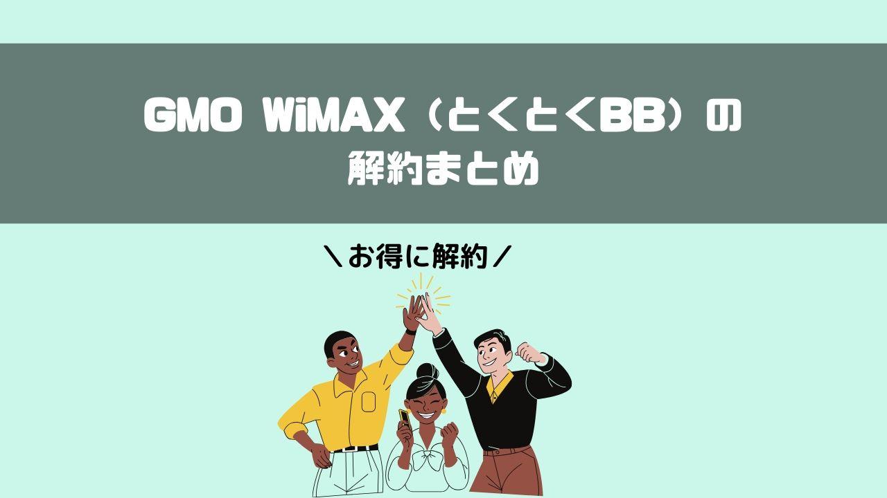 GMO WiMAX(とくとくBB)の解約まとめ