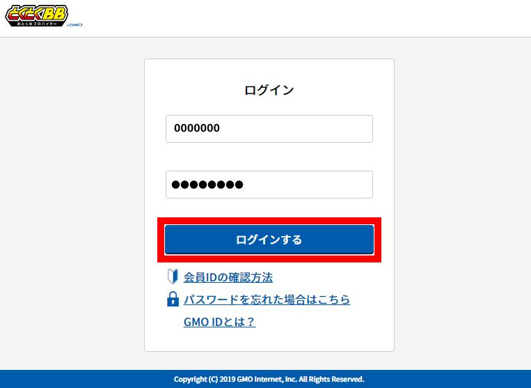 会員サポートページにログイン