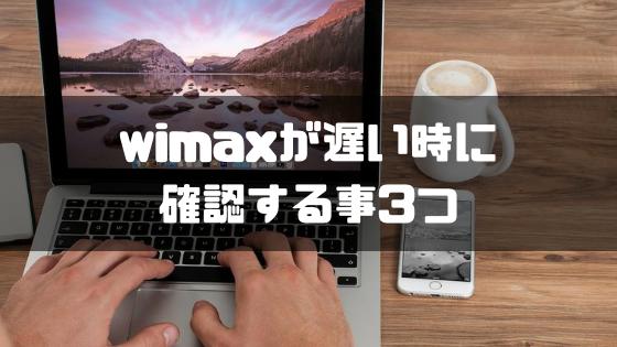 wimax_遅い時の確認