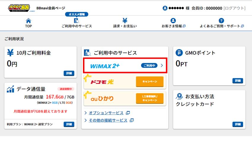 ご利用中のサービスから「WiMAX 2+」を選択