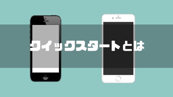 iphone_引き継ぎ_クイックスタート