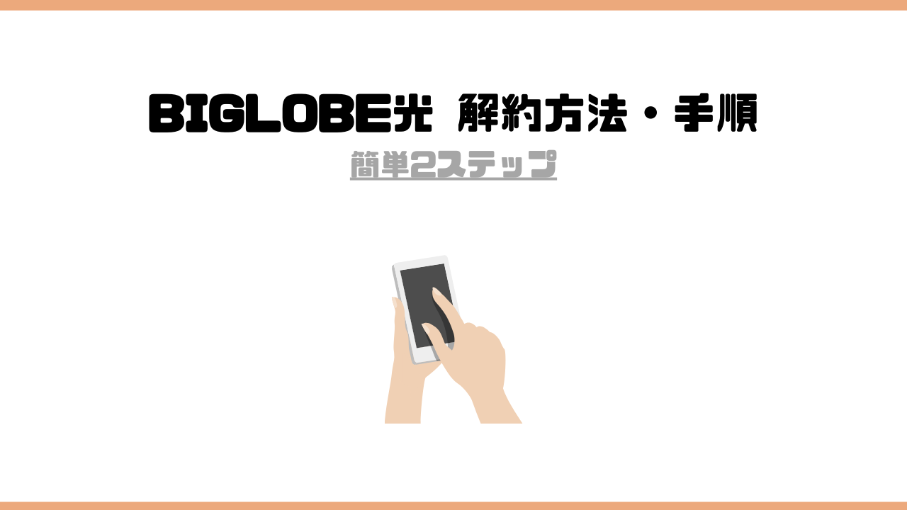 BIGLOBE光_解約_方法_手順