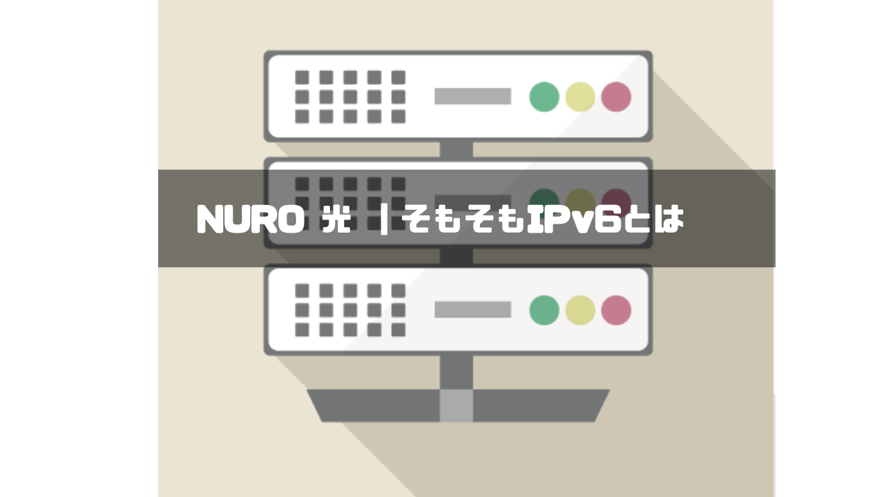 NURO光_IPv6