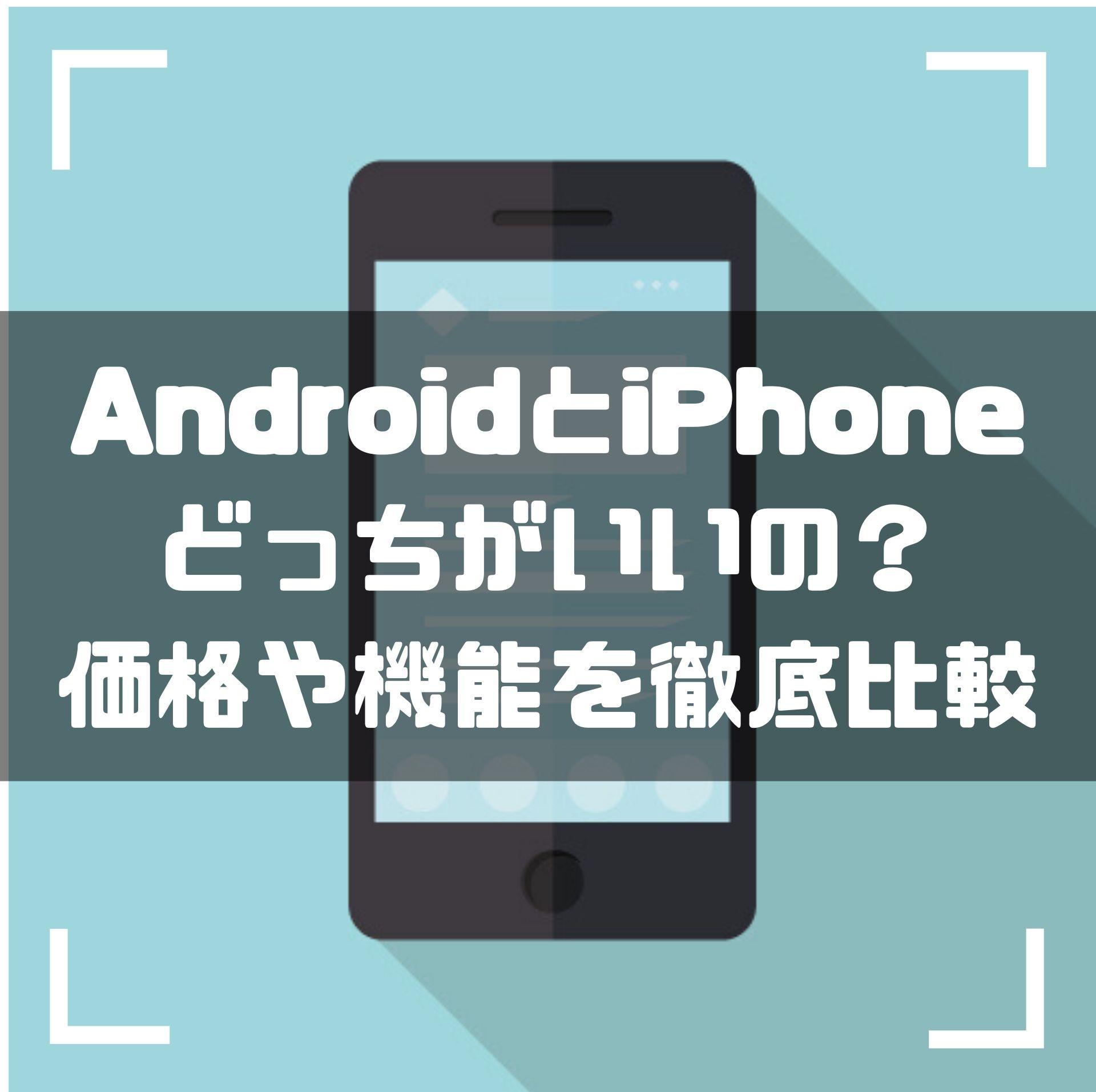 AndroidとiPhoneどっちがいい?比較でわかる後悔しない選び方を徹底解説【2021年最新版】