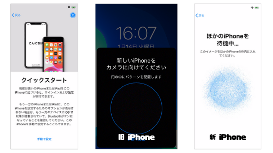iphone_引き継ぎ_iphone 引き継ぎ_クイックスタート