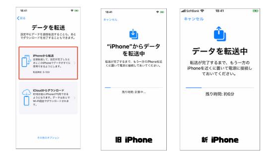 iphone_引き継ぎ_データ転送方法