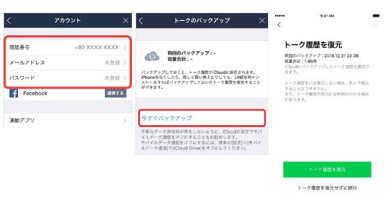 iphone_引き継ぎ_LINEiphone 引き継ぎ_LINEのアカウントを引き継ぐ