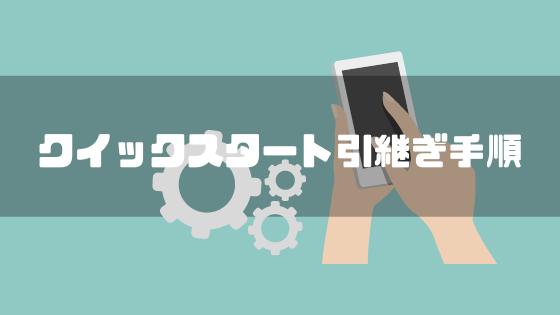 iphone_引き継ぎ_クイックスタートの手順