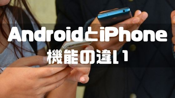 android iphone_機能比較